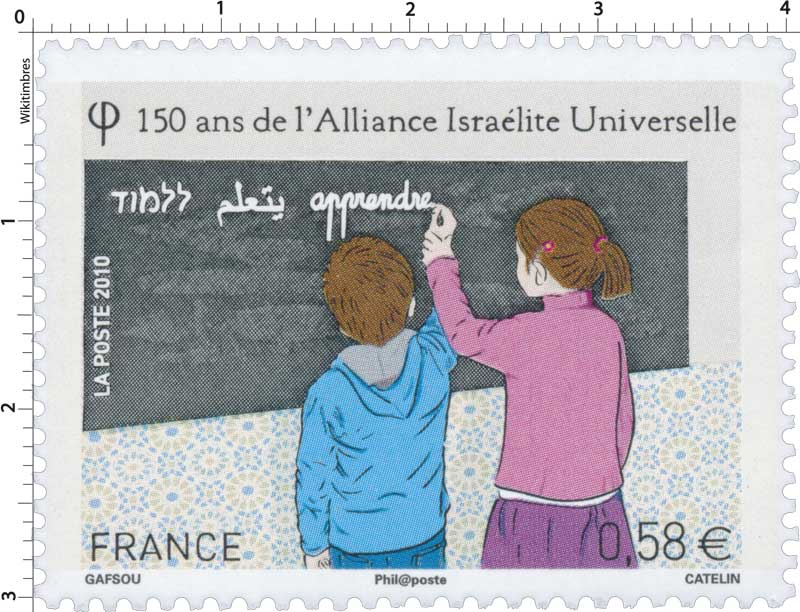 2010 150 ans de l'Alliance Israélite Universelle